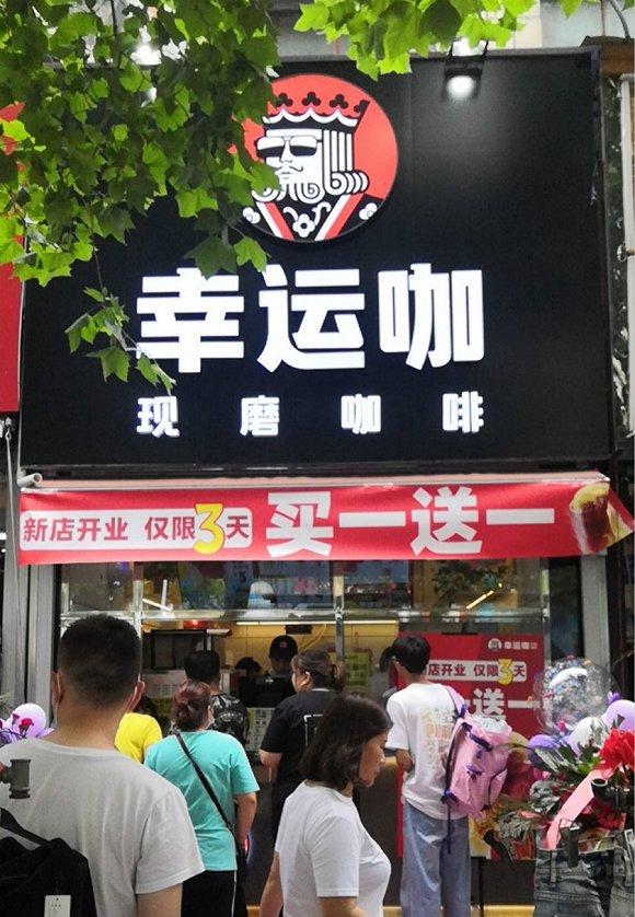 幸运咖的街边门店。图片来源:幸运咖微博