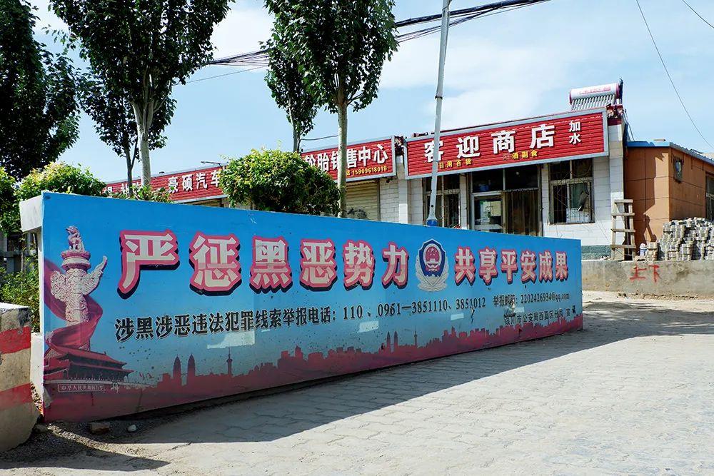 """西马银被接管后划分成""""银西""""""""富宁""""二村,村中遍布扫黑除恶宣传标语。"""