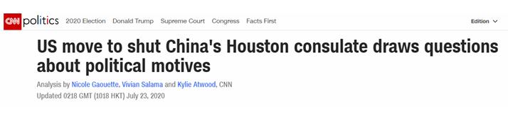 (CNN:美国关闭中国驻休斯敦总领馆的举动引发了人们对其政治动机的质疑)