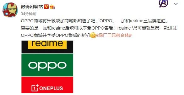 OPPO商城即将升级欧加商城 一加、realme可享受OPPO售后