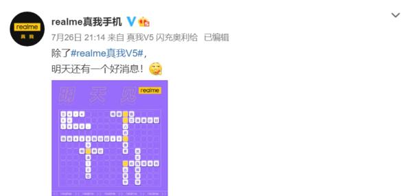 realme官方透露新品配置 骁龙865跑分轻松超过60万