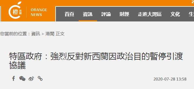 新西兰宣布暂停与香港引渡协议 港府:强烈反对