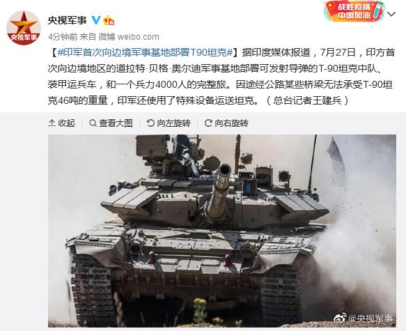 印媒:印军首次向边境军事基地部署T90坦克
