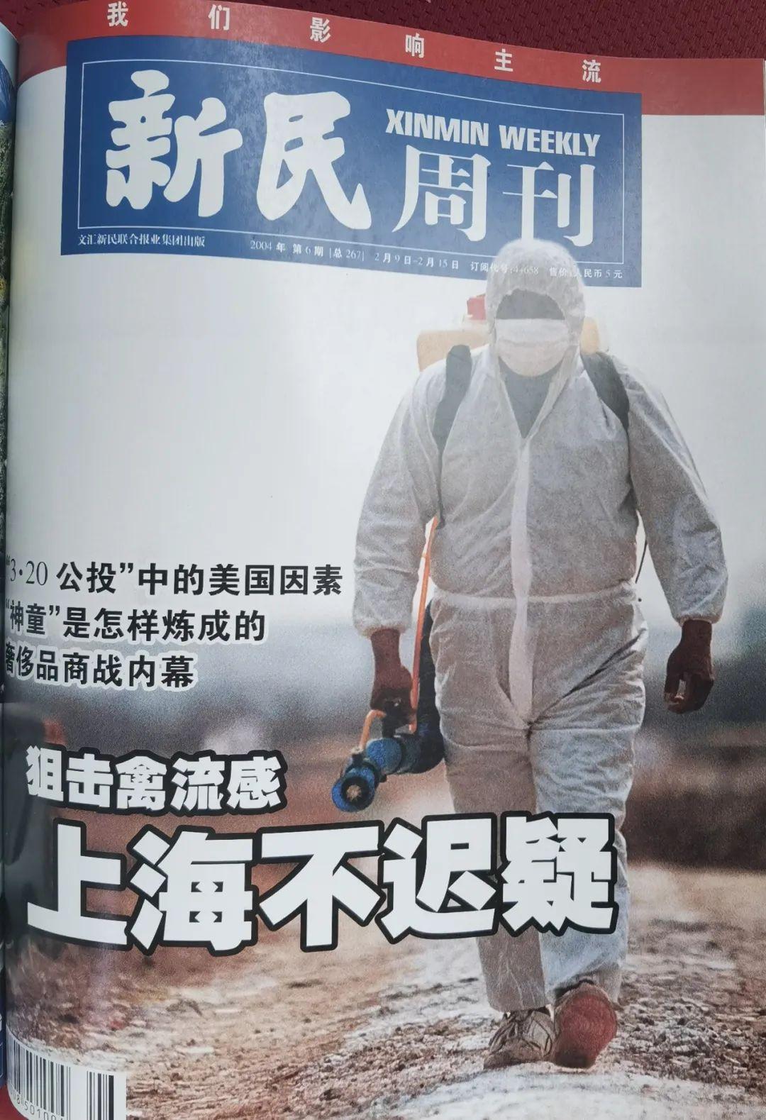 2004年《新民周刊》报道上海禽流感封面