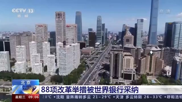 世行评估中国营商环境 采纳北京(样本城市)88项改革举措
