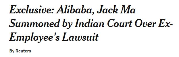 印度法院传唤马云今天出庭 不去会怎样?