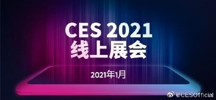 CES 2021线下展会宣布取消 将全面在线上举办