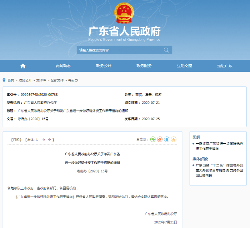 广东省鼓励外商投资我国新能源汽车领域