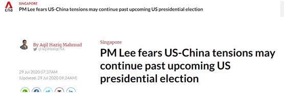 新加坡总理:希望下一任美国总统能稳定中美关系