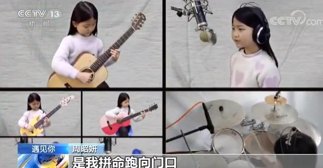 △周昭妍一幼我一支乐队的演奏片段