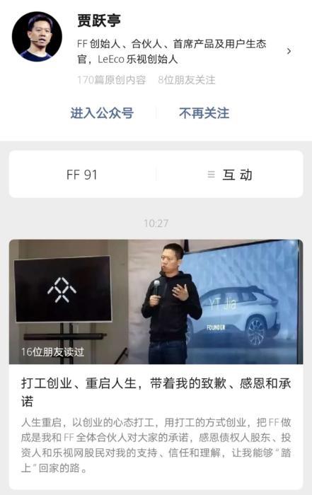 贾跃亭发外公开信致歉。图片来自贾跃亭公多号