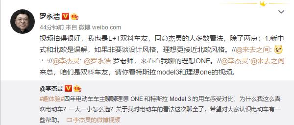 罗永浩谈电动汽车:理想ONE和Model3不是一个级别