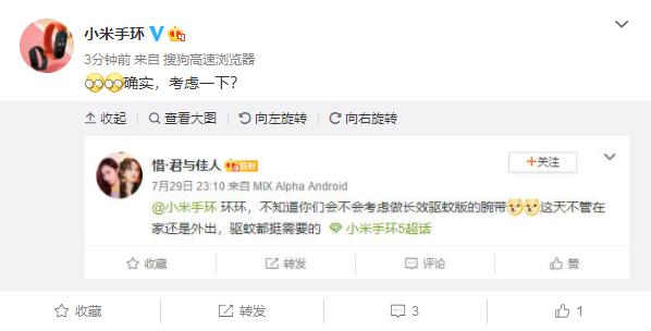 网友呼吁小米手环5驱蚊版 官方回应有戏