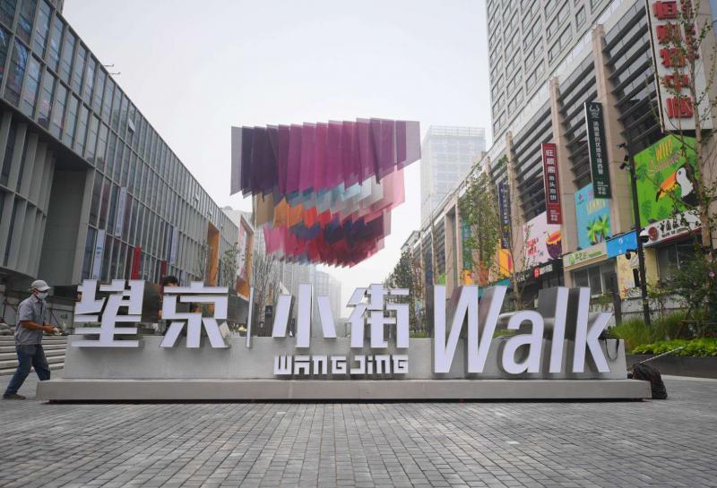 北京朝阳区又一国际化街区——望京小街下月正式亮相