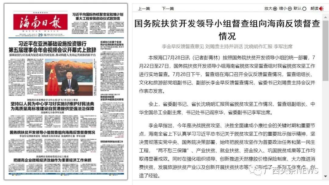7月29日《海南日报》电子版截图。