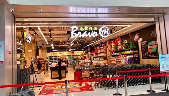 永辉超市3.8亿重获永辉云创控股权,后者去年亏损12.83亿