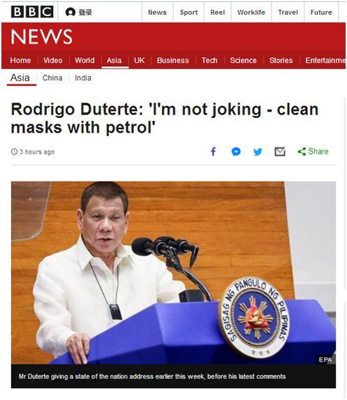 用汽油给口罩消毒?杜特尔特回应争议:我没开玩笑!