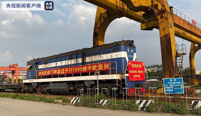 广东今年开出100趟中欧班列 拓展全球物流产业链