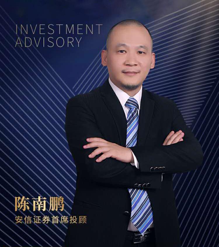 安信证券首席投顾陈南鹏:优秀基金经理是如何取胜的?