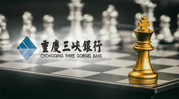 重庆第三家银行正式启动A股上市