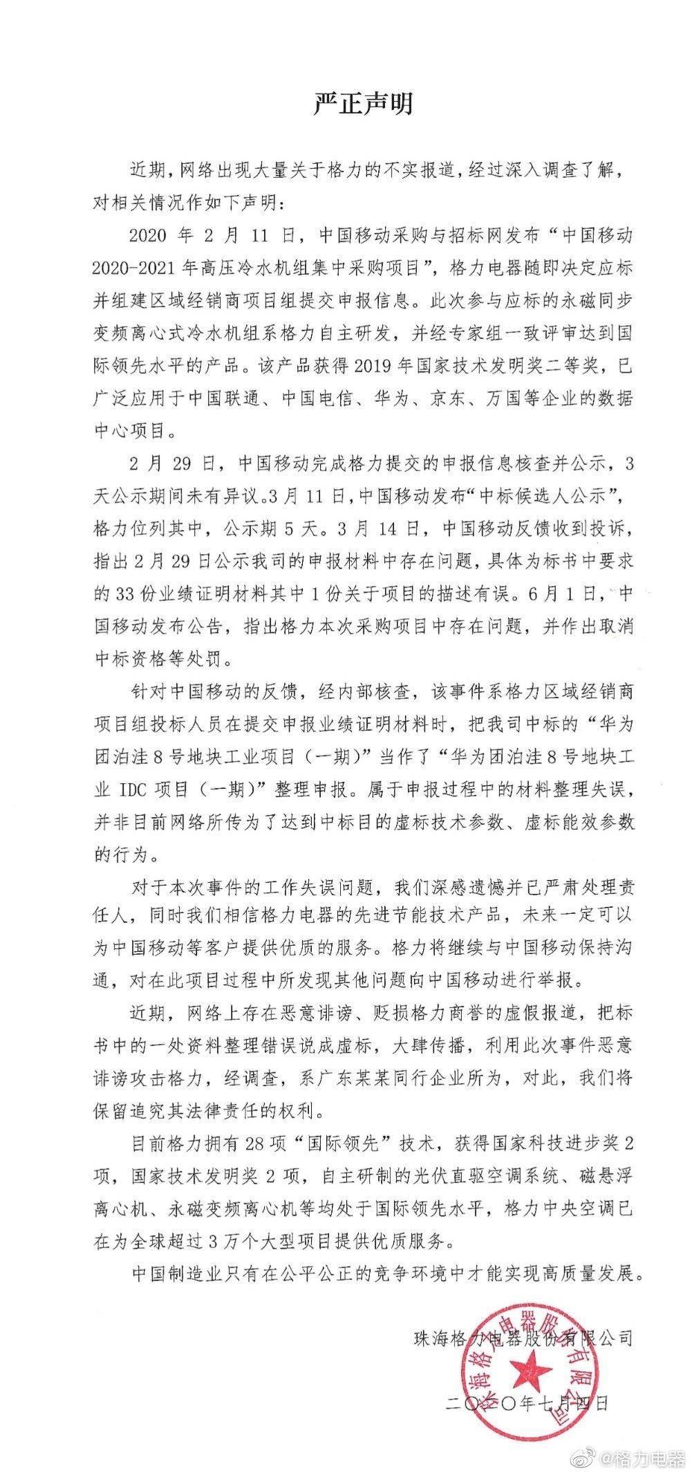 格力电器被中国移动取消中标资格遭热议 格力为什么会被移动取消资格