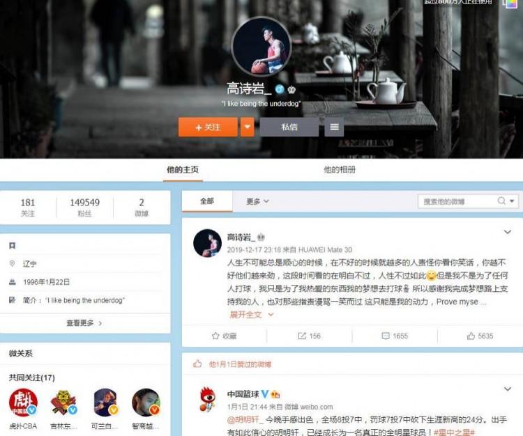 辽宁高诗岩微博取消球员认证 仅保留一条动态