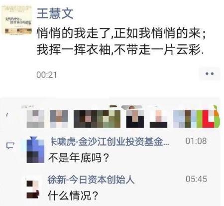 美团副总裁王慧文即将功成身退 小幅减持 200 万股