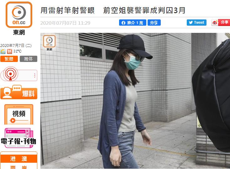 用镭射笔照射警员眼睛 香港前空姐袭警罪成被判3个月