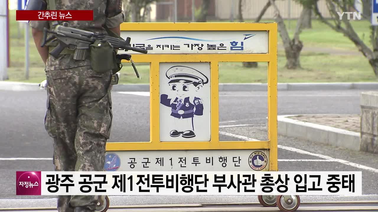 韩媒报道截图(YTN电视台)