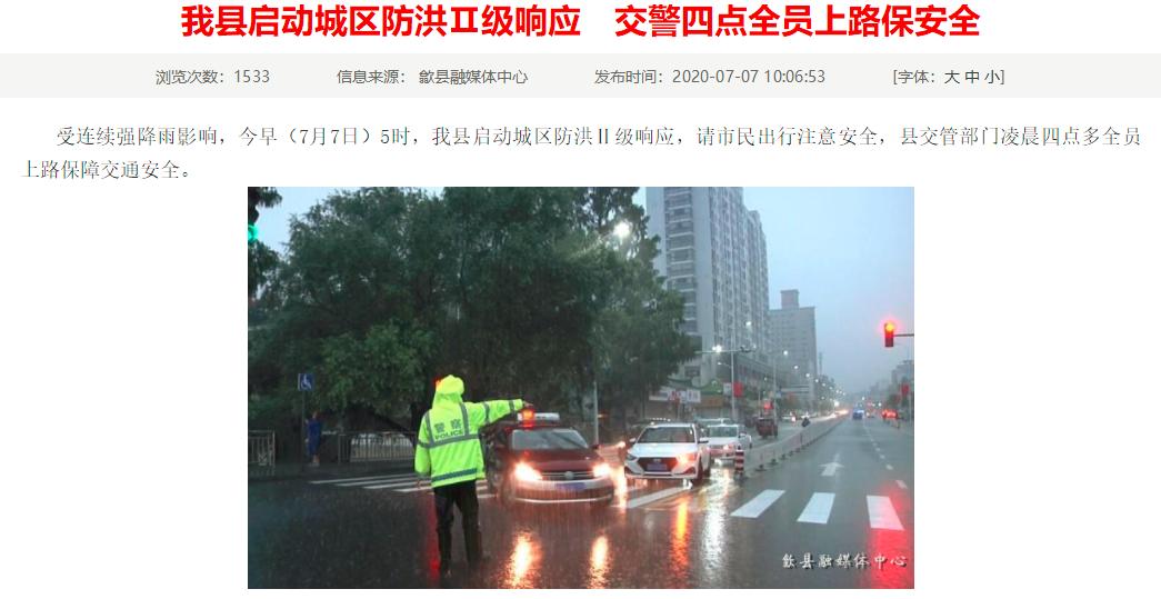歙县人民当局官网截图