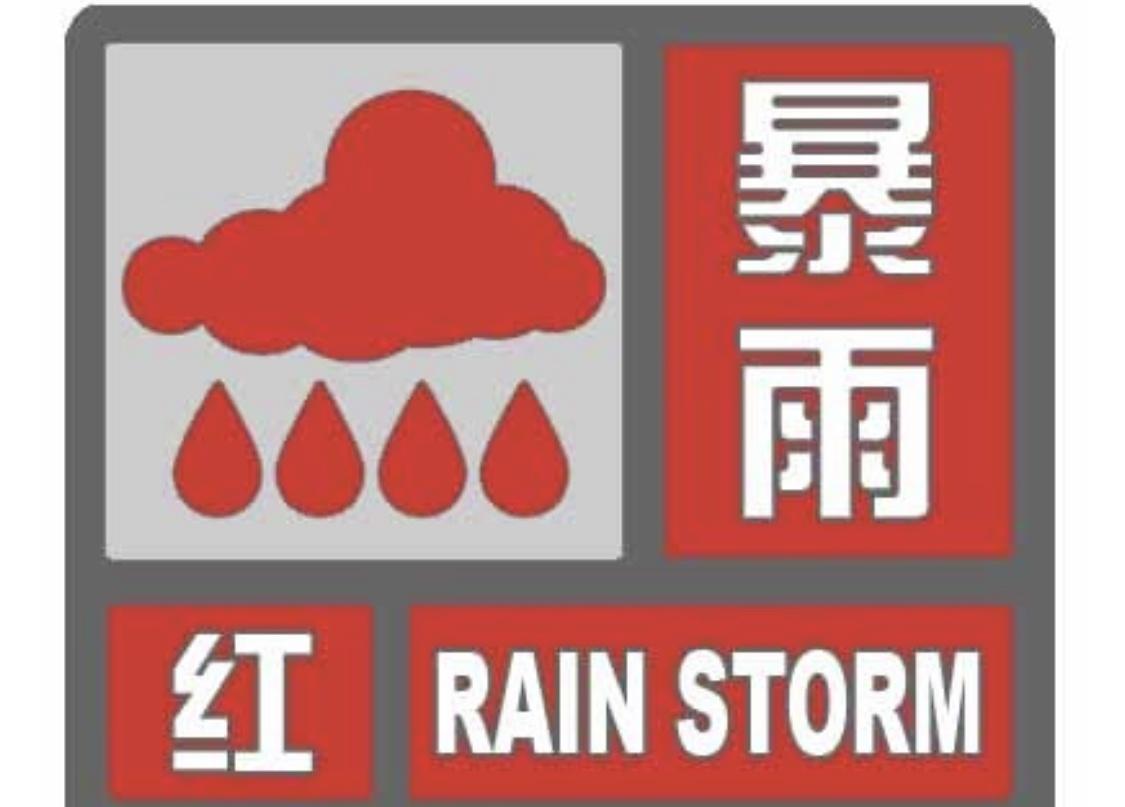 辽宁发布暴雨红色预警 东部沿海地区有强降雨