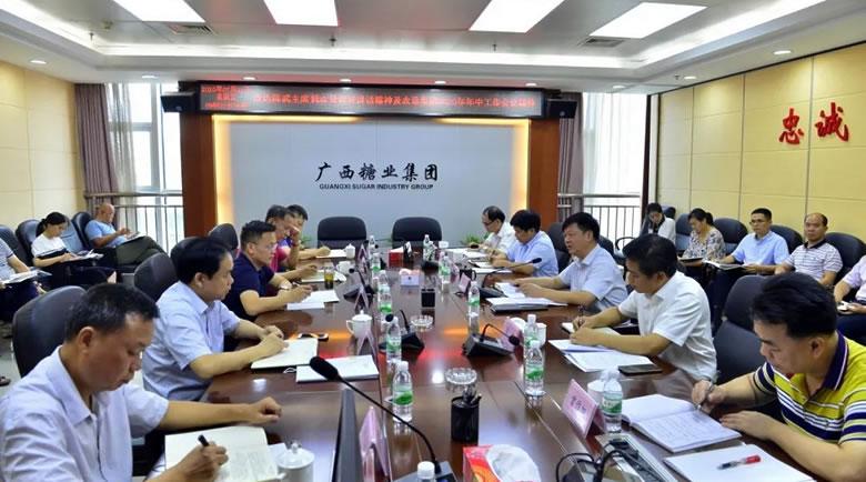 广西糖业集团迅速传达自治区陈武主席到农垦调研讲话精神