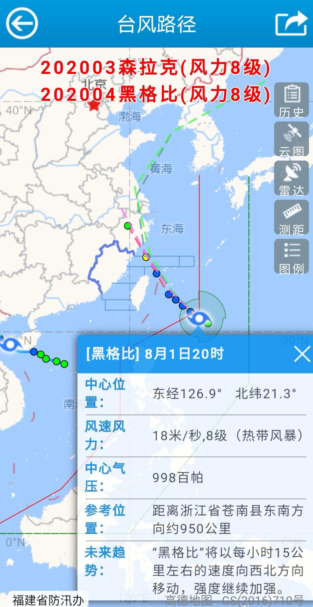 今年第4号台风生成 福建启动IV级应急响应
