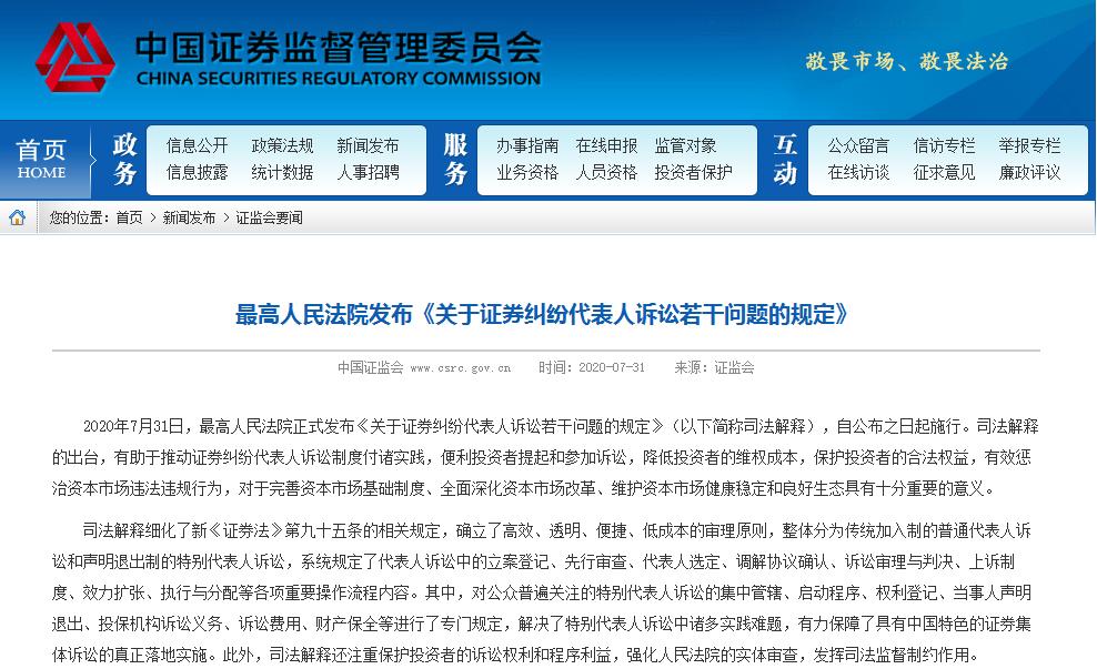 """1.6亿股民""""嗨了"""":集体诉讼迎新进展 最高法发文"""