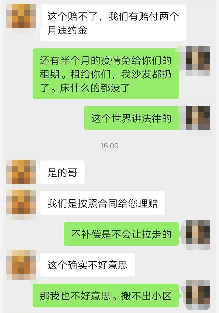 来源:房东与蛋壳公寓工作人员微信对话