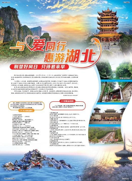 湖北省旅游概念股有哪些