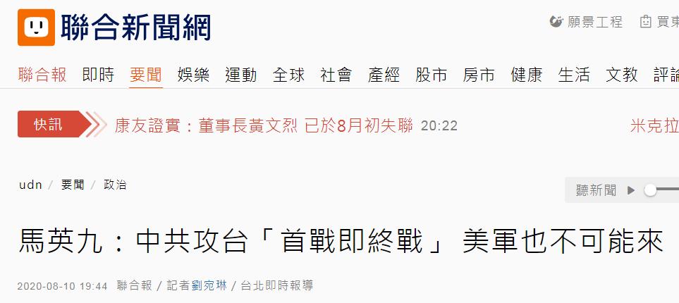 马英九回应蔡英文:大陆若攻台 美军根本不可能来插图(1)