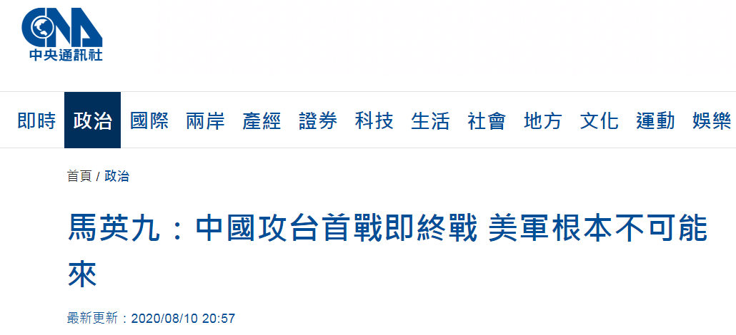 马英九回应蔡英文:大陆若攻台 美军根本不可能来插图