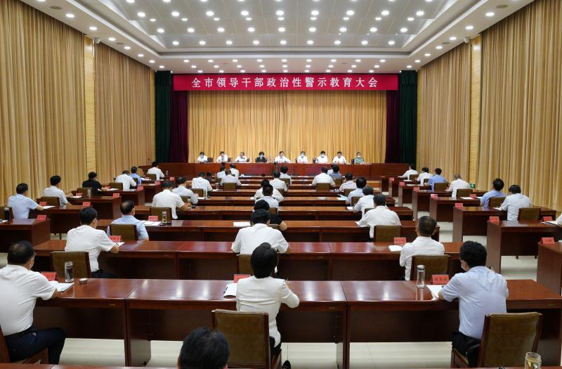 图为全市领导干部政治性警告教育大会会议现场。