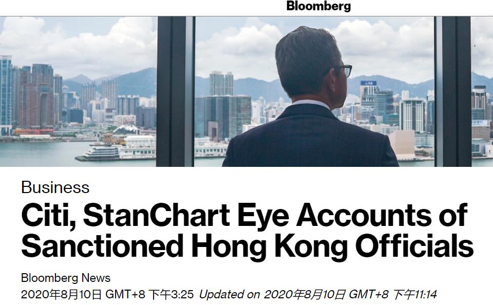 美媒:美对港制裁一出 花旗、渣打立刻审查香港账户避免被制裁