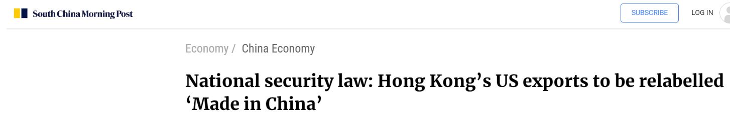又来施压!美海关发布公告:香港出口美国货物不能再标香港制造
