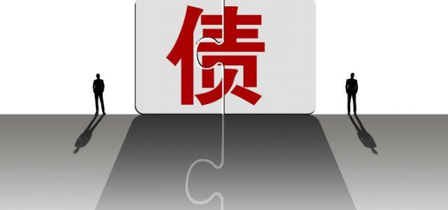 华晨汽车集团回应债券暴跌:成立债委会 协调不抽贷、压贷、断贷