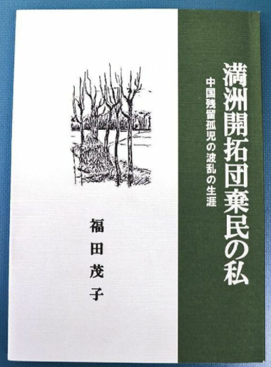 日本89岁二战遗孤出书忆过去:中国