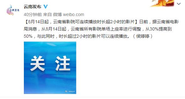 云南:8月14日起,云南省影院可连续播放时长超2小时的影片