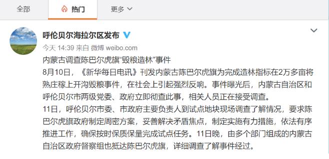 8月13日,内蒙古和呼伦贝尔两级政府表示将彻查此事(图源:微博)