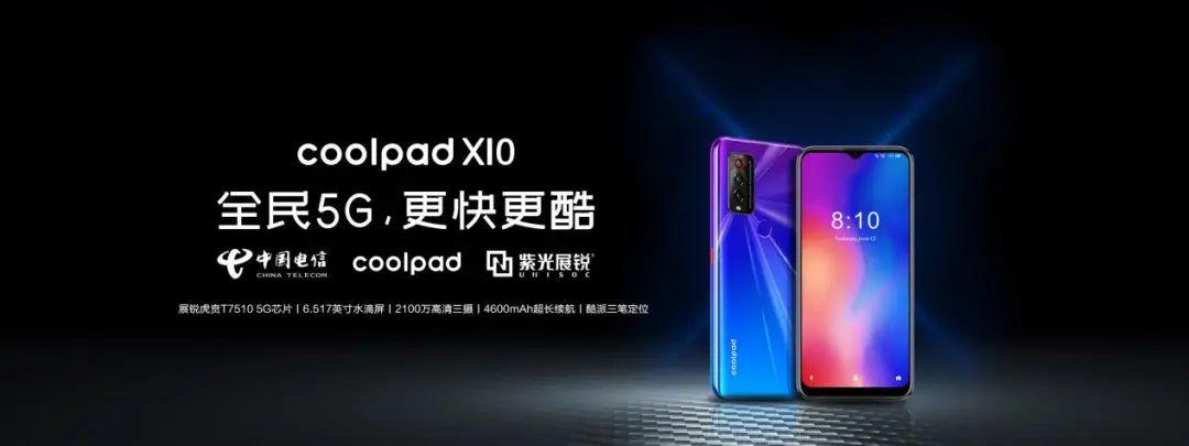 酷派发布首款5G手机酷派X10:搭载虎贲T7510处理器