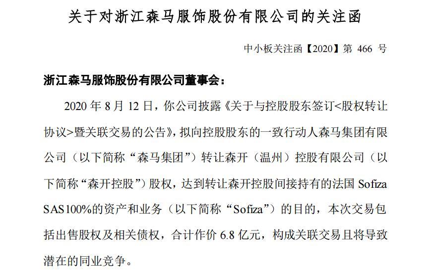 森马服饰剥离资产 8.44亿买6.79亿卖遭监管质疑合理性