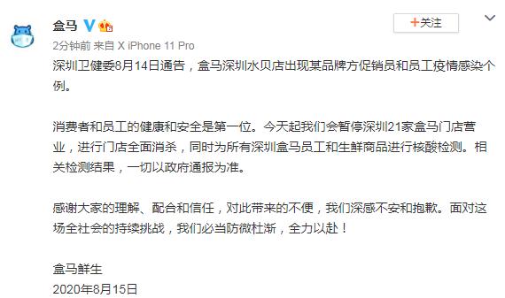 盒马鲜生:今天起暂停深圳21家盒马门店营业