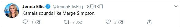 埃利斯嘲讽哈里斯,推特截图