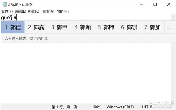 Windows10输入法这些玩法真的不比搜狗差的照片 - 7
